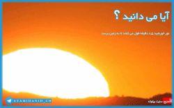 آیا می دانید نور خورشید ۸٫۵ دقیقه طول می کشد تا به زمین برسد. منبع: سایت بیتوته