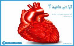 """آیا می دانید قلب انسان بطور متوسط ۱۰۰ هزار بار در سال می تپد. منبع: سایت بیتوته  کانال """"آیا می دانید؟"""" را معرفی کنید @ayamidanid_ch"""