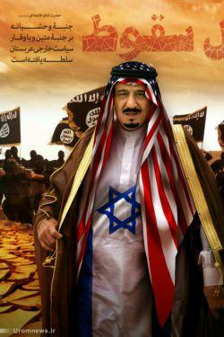 لعنة الله علی آل سعود