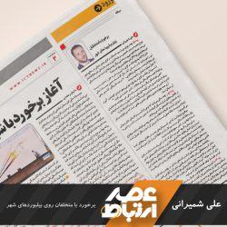 برخورد با متخلفان روی بیلبوردهای شهر علی شمیرانی  در کلوب عصر ارتباط بخوانید: cloob.com/asreertebatweekly