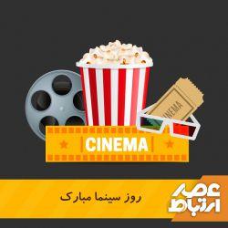 روز سینما مبارک  @asreertebatweekly