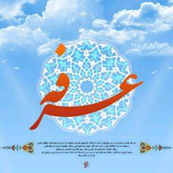 عرفه روز مناجات عاشقان