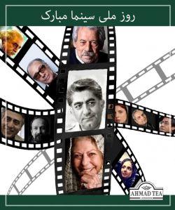 روز ملی سینما مبارک.