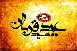 عید سعید قربان بر تمامی مسلمانان مبارك