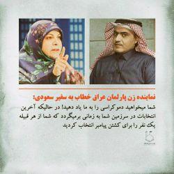 زن شجاع عراقی....