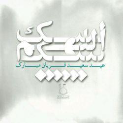 عید سعید قربان مبارک!!!!
