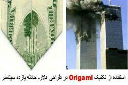 ١١ سپتامبر به روایت دلار