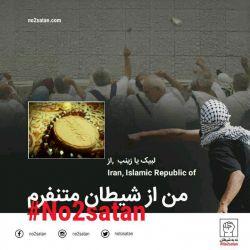 سلام دوستای خوب لنزور.شمام تو کمپین #نه_به_شیطان شرکت کنین و عکسش رو تو صفحات مجازیتون به اشتراک بزارین. Www.no2satan.com