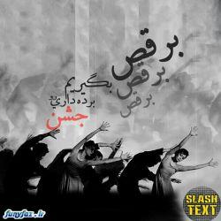 #hichkas #firooz