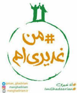 عید قربان رو پساپس و عید سعید غدیر خم رو پیشاپیش تبریک میگم.