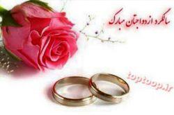 عشق مانند رودخانه است به هر مانعی که بر خورد راه خود را باز میکند.  برایتان زندگی عاشقانه ای آرزو میکنم...@aydam  @arjen  سالگرد ازدواجتون مبارک