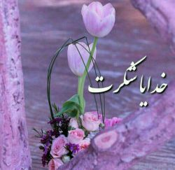 Wahid Khfaji: Wahid Khfaji: ♥♡ گلدانهای لبخند را درحیاط چهره بگذارید چشم های عاشقتان را آب بزنید نان تازه ای ازسرکوچه نشاط بگیرید هر صبح بنشینیدعشق بخورید وعشق بنوشید به خداوند و همه سلام بگوئید  سلام روز بخیر♡♥