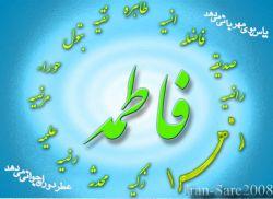 مبارزه با مافیای چادر  فروش چادر ایرانی در حوزه علمیه فاطمیه چیذر تهران  شماره تماس 021225980478