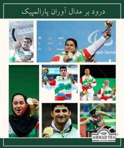 ورزشکاران ایرانی در پارالمپیک ریو افتخار آفرینی کردهاند. از تمامی قهرمانان ایرانی و افرادی که در زمینه پیشرفت این ورزشکاران فعالیت کردہ و یا از این ورزشکاران حمایت می کنند، متشکریم.