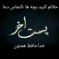 خداحافظ بچه ها من دارم از لنز میرم هرکی خواست بیاد اینستا دنبالم کنه reza_afkhami98 حلالم کنید