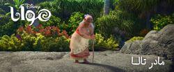 """""""مادر تالا"""" - """"Gramma Tala"""" *بازسازی پوستر و طراحی آرم فارسی:TODIRI.DEVIANTART.COM - T.O.D"""