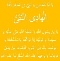 ولادت امام هادی (ع) مبارک