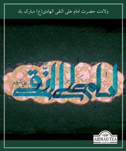 ولادت حضرت امام علی نقی هادی(ع) مبارک باد