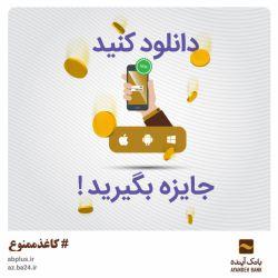 برای شرکت دراین مسابقه، کافیست با مراجعه به آدرس http://az.ba24.ir/ ، نسخه جدید همراه کارت را پس از واردکردن ایمیل، دانلودنمایید.  جوایز: ۳ربع سکه بهار آزادی