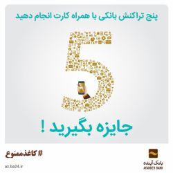 برای شرکت در مسابقه کافیست پنج تراکنش بانکی توسط نسخه جدید همراه کارت انجام دهید. جوایز: کارت های هدیه ۱۰۰ هزار تومانی. هر ۲ هفته، ۳ برنده   http://az.ba24.ir/