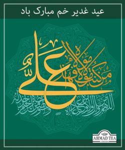 عید سعید غدیر خم بر همه مسلمانان مبارک باد
