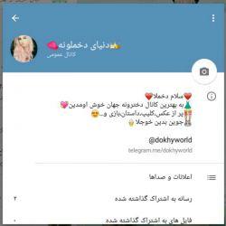 کانال خودمه بهترین کانال دخترونه تلگرام حتما جوین بدین هر کی هست جوین بده