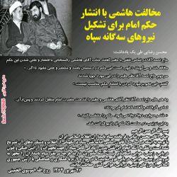 مخالفت هاشمی با انتشار حکم امام برای تشکیل نیروهای سهگانه سپاه