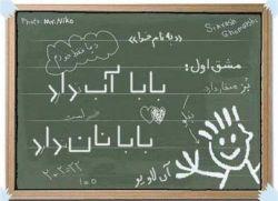 سلام دوستان عزیز آغاز سال تحصیلی به همه دانش پژوهان مبارک