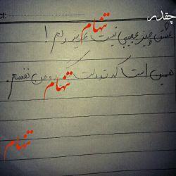 چقدر تنهام تنهام تنهام چقدر سرده بی تو دستام :(