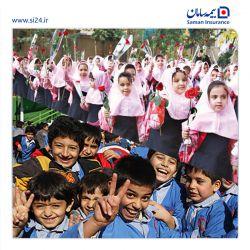 آغاز سال تحصیلی جدید بر همه جویندگان دانش مبارک باد! با آرزوی موفقیت و سلامتی برای همه دانشآموزان کشورمان   #سال_تحصیلی #دانش #تحصیل #مدرسه #دانش_آموز #بیمه_سامان