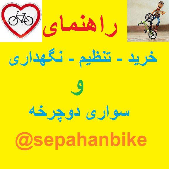 از علاقه مندان به دوچرخه دعوت میشه وارد کانال زیر در تلگرام بشن sepahanbike@