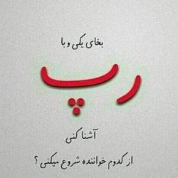 اممم مــن خـودم =)  بــــ♥ـــهرام ✔➡