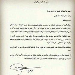 ایکاش کسانی که سال 88 مدعی خیرخواهی نظام و مملکت بودن هم به نصیحت های پدرانه حضرت اقا،همانند آقای احمدی نژاد گوش میکردند.