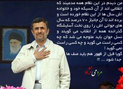 من دیدم در این نظام همه مدعیند که انقلابی اند از آن کسیکه خود و خانواده اش سال ها از این نظام خورده است و برده اند تا آن جانباز 70 درصد که سال های جوانی اش را روی تخت آسایشگاه گذرانده همه از انقلاب می گویند و نسل جوان باید متوجه می شد که چه کسی راست می گوید و چه کسی راست          نمی گوید !  گویا قبل از ظهور هم باید صف هاجدا شود ... ؟! #احمدی_نژاد
