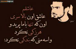 #صادق#عشق
