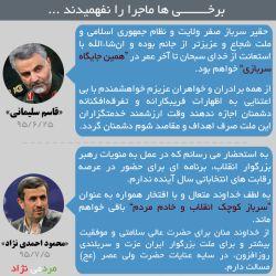 در حاشه پیام #سردار_سلیمانی و #دکتر_احمدی_نژاد برای عدم ورود به انتخابات