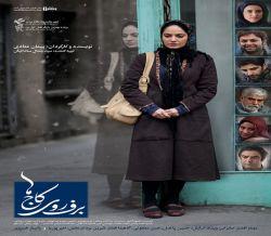 فیلم سینمایی برف روی کاج ها