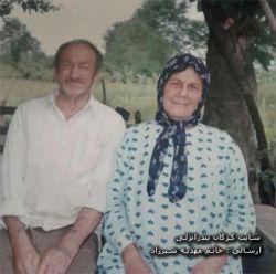 آقای رشید احمدی كركان بهمراه همسرش مرحومه مخمل علیپور