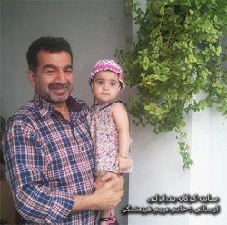 آقای احمد هیزمشكن به همراه نوه دختری