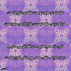 #سعدی