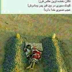 عکسی متاثر کننده