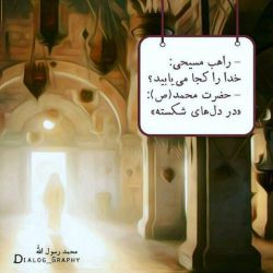 راهب مسیحی:خدارا در کجا می بینید  پیامبر (ص) :د قلب های شکسته.... ارزش لایک داره