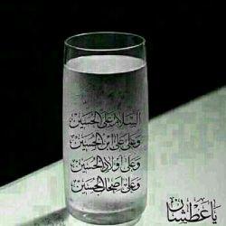سلام بر حسین و یارانش