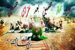 اول نماز حسین بعد عزای حسین