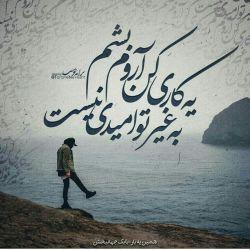 دوتا چیز خیلی درد داره :وقتی عشقت دوسِت داره و بهتنمیگه و وقتی دوسِت نداره و بهت بگه...!؟