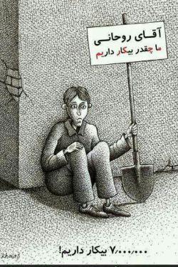 روحانی مچکریم!؟