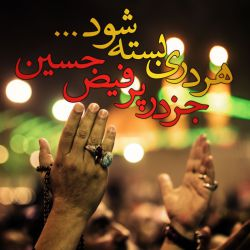 هر دری بسته شود جز در پر فیض #حسین