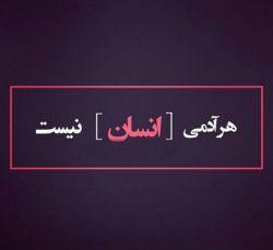 """رسالت یک انسان برای رسیدن به """" آزادی """" در صف ایستادن نیست ، بلکه بر هم زدن صف است !"""