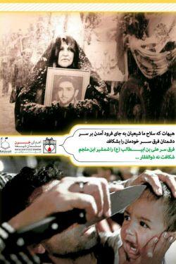 تشکیل کمپین اهداء خون در روز عاشورا برای شناساندن بیشتر چهره واقعی اسلام...  به نظر اول مراجعه شود
