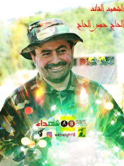 #الشهید #القائد #الحاج #حسن #الحاج ( #ابومحمد الاقلیم ) #اینستاگرام #رسانه_وب_هشت #إعلام_الشبکة_الثامنة_وشهداء_العالم_الإسلامی #تصاویر #شهداء #جبهه